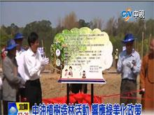 中油植樹造林活動 響應綠美化政策 [中視](2015/03/14)