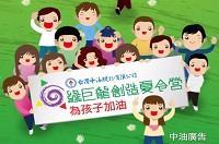 中油綠巨龍創造夏令營 為孩子加油!