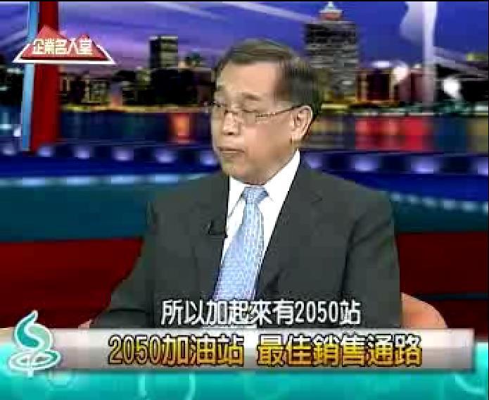「企業名人堂」節目 專訪朱總經理[第四節][台視](98/09/06)