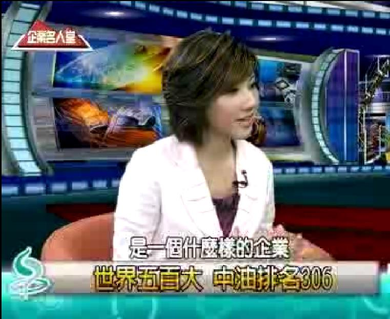 「企業名人堂」節目 專訪朱總經理[第五節][台視](98/09/06)
