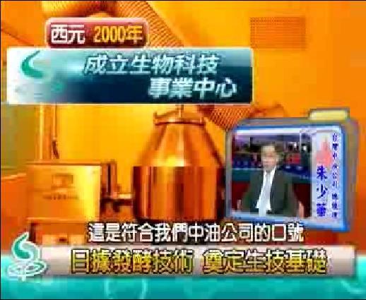 「企業名人堂」節目 專訪朱總經理[第三節][台視](98/09/06)