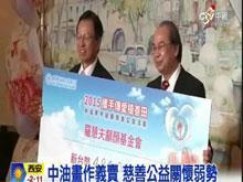 中油寒冬送暖 慈善義賣148萬獻愛 [中視](104/12/25)