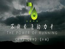 中油公司慶祝70週年影片(中文版)
