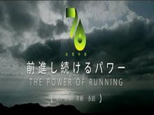 中油公司慶祝70週年影片(日文版)