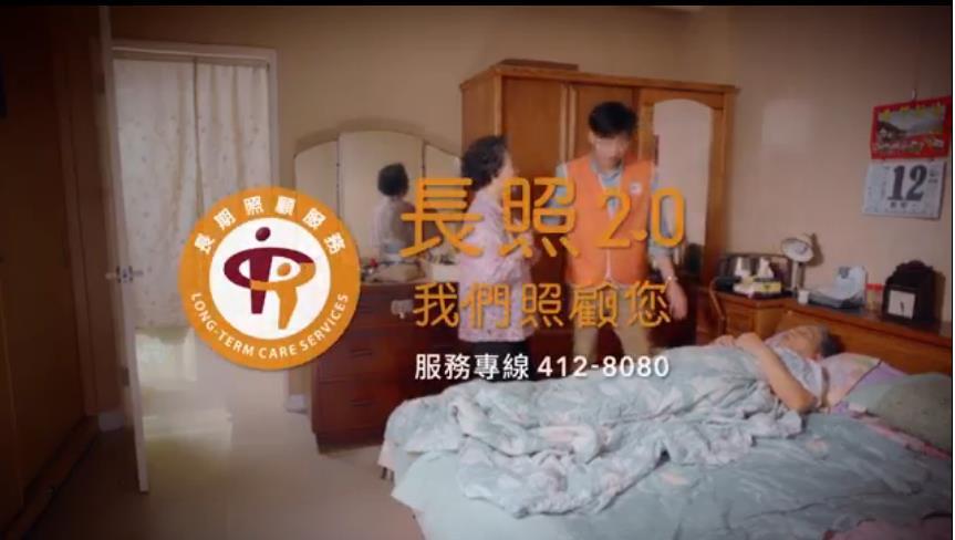 經濟部 長照2.0宣導片形象篇 30s 台語