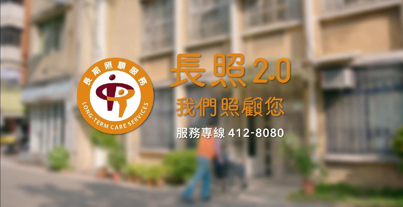 經濟部 長照2.0宣導片 資訊篇30s 國語
