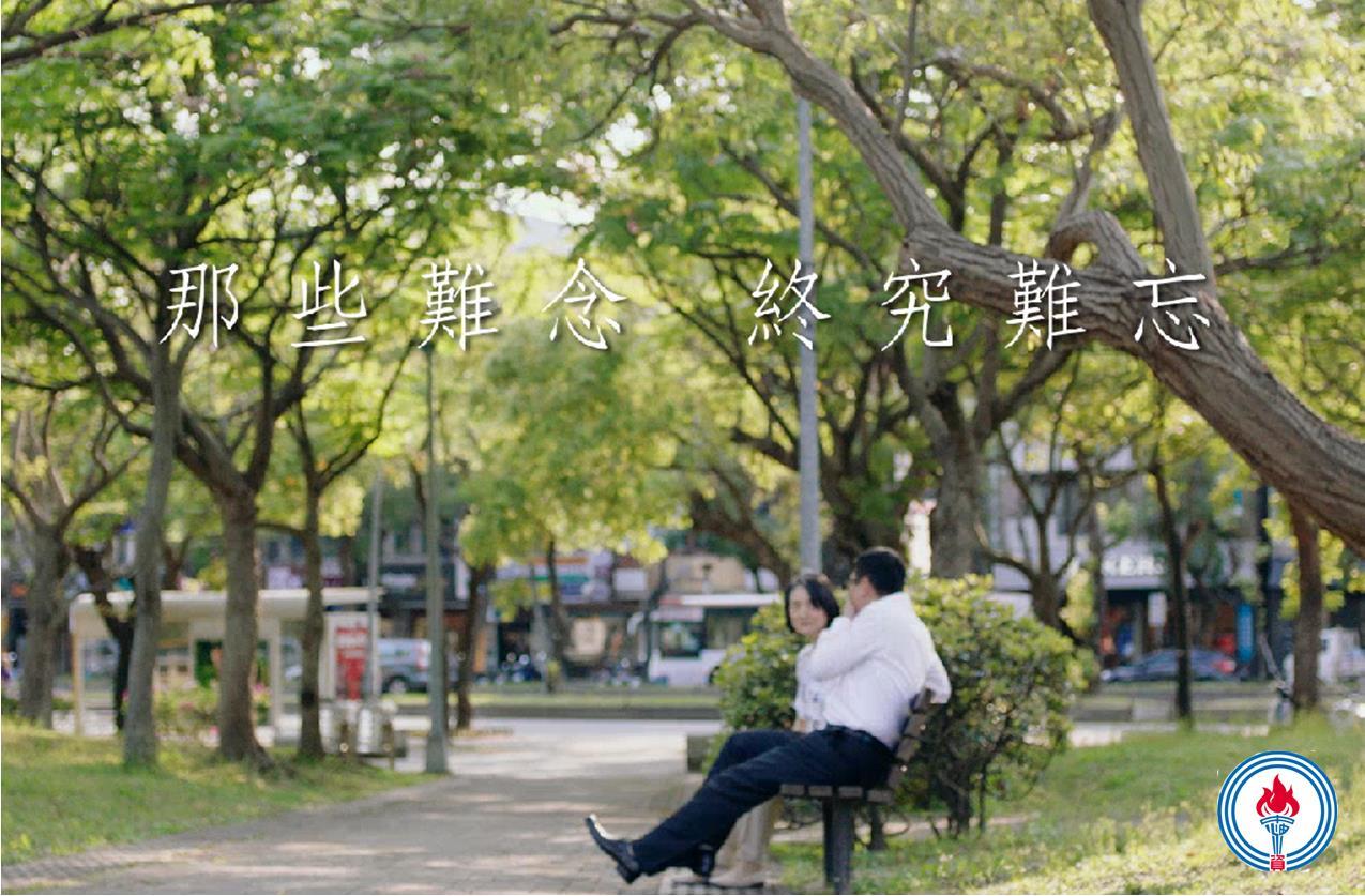 台灣中油《家家有本難念的經》