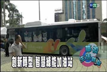 華視生活雜誌:創新轉型 智慧綠能加油站
