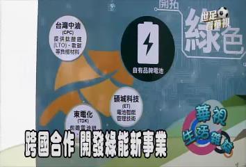 華視生活雜誌:跨國合作 開發綠能新事業
