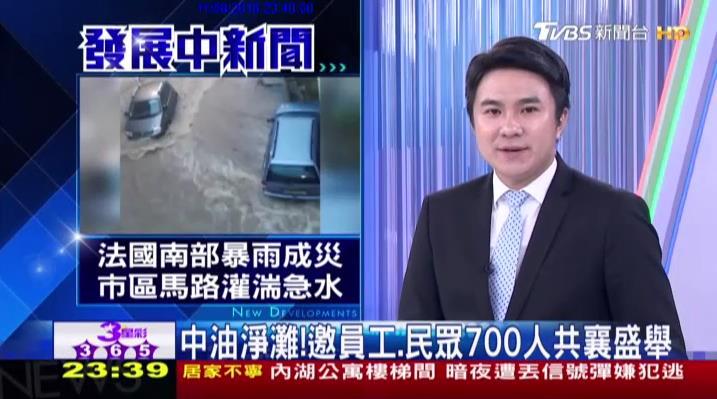 中油淨灘!邀員工、民眾700人共襄盛舉[TVBS新聞](2018/08/11)
