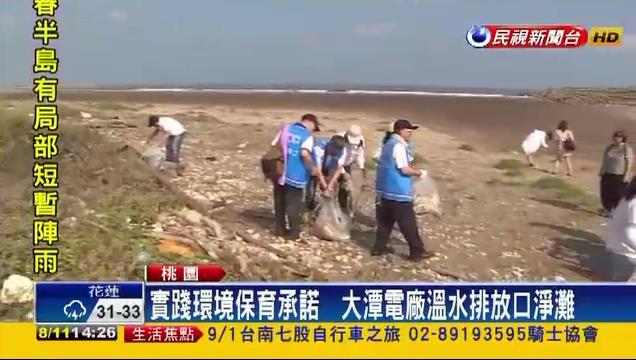 實踐環境保育承諾 大潭電廠溫水排放口淨灘[民視新聞](2018/08/11)