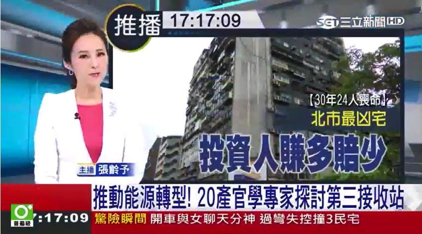 推動能源轉型! 20產官學家推動第3接收站[三立新聞](2018/09/04)