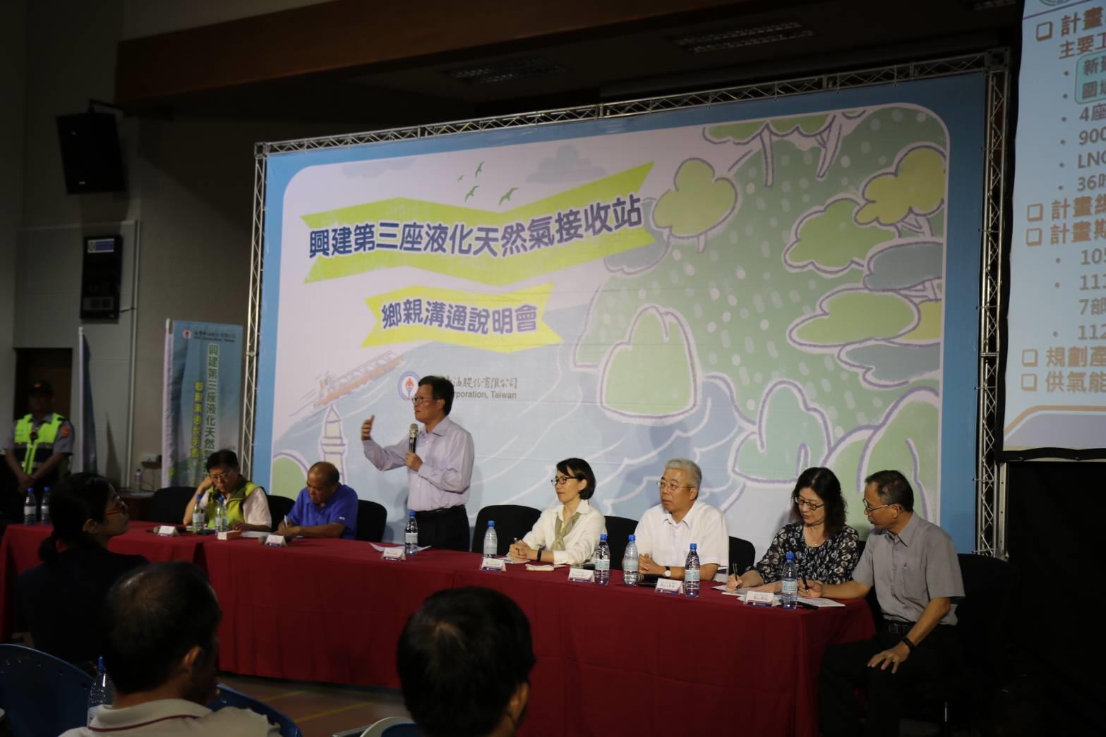 董事長向大潭里居民溝通說明計畫。