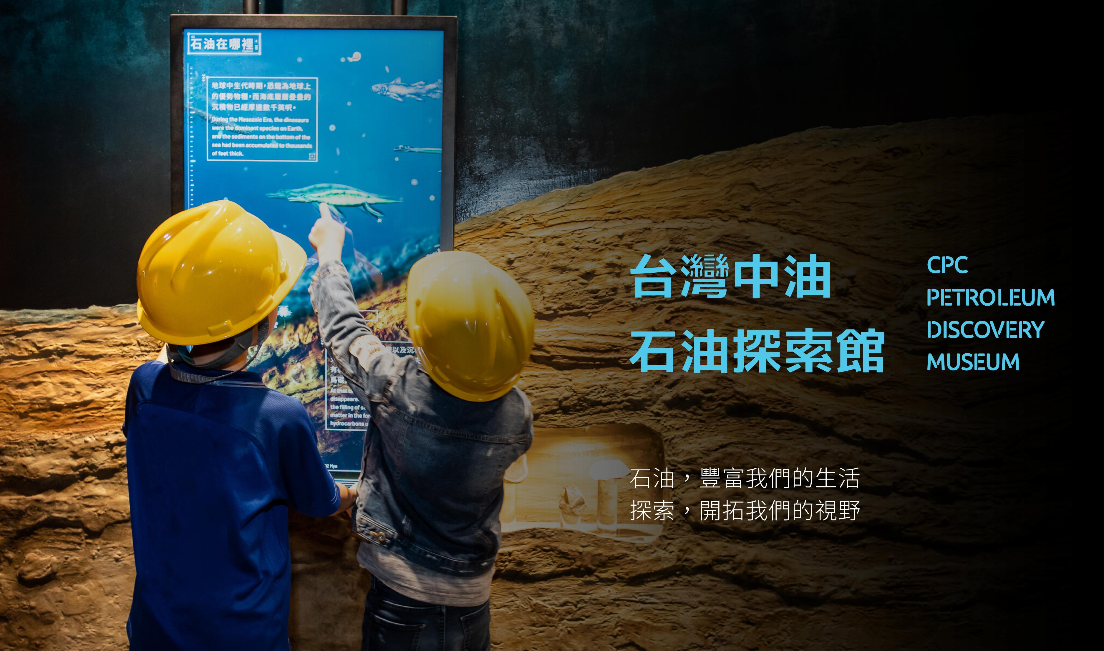 石油探索館首頁圖