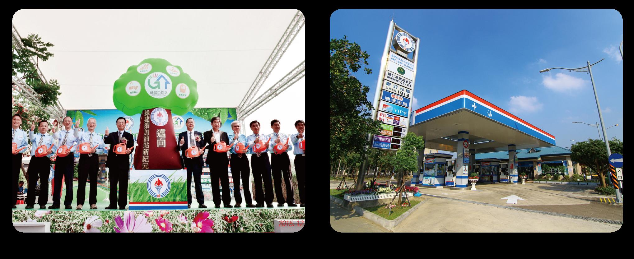 邁向綠建築加油站新紀元宣誓活動、歸仁高鐵加油站